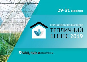 Greenhouse Business 2019